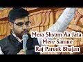 Mera Shyam Aa Jata Mere Samne - Raj Pareek New Khatu Shyam Bhajan 2018 | Live Shyam Bhajan