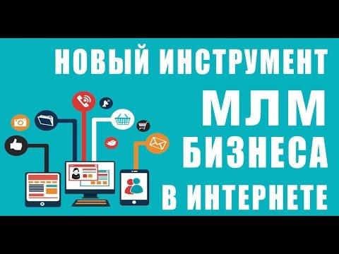млм заработок в интернете