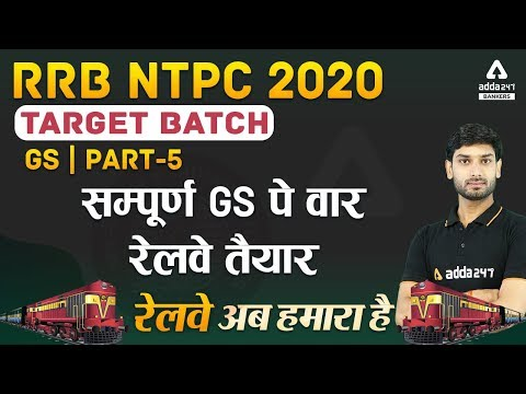 RRB NTPC 2019-20 | General Studies NTPC Target Batch | सम्पूर्ण GS पे वार (Part-5)