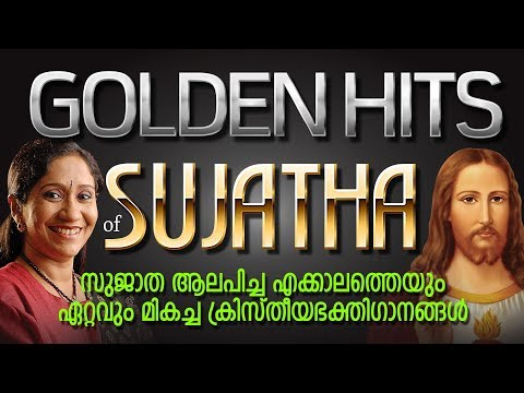 golden hits of sujatha malayalam christian devotional songs christian devotional malayalam songs holy mass music albums popular super hit catholic beautiful retreat    christian devotional malayalam songs holy mass music albums popular super hit catholic beautiful retreat