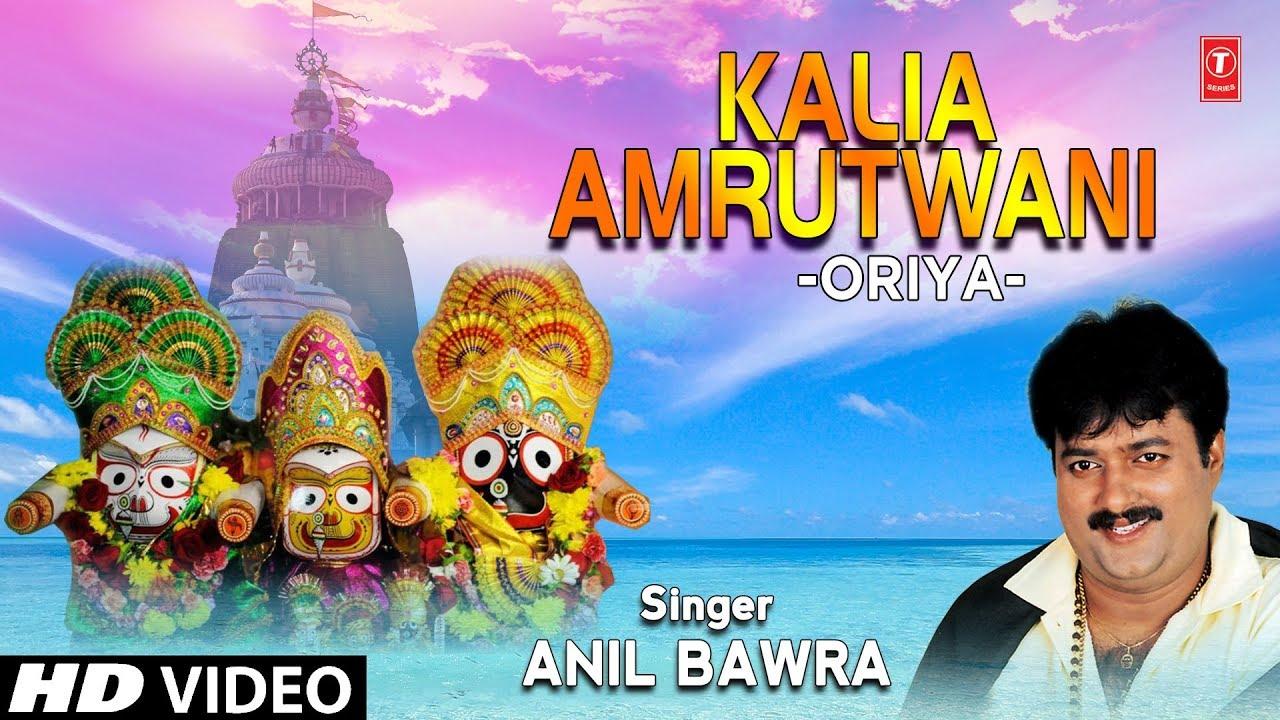 Download Kalia Amrutwani I Oriya Jagannath Amritwani I ANIL