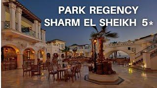 ЕГИПЕТ Park Regency Sharm El Sheikh Resort 5 ex Hyatt Regency обзор отеля и отзывы 2021