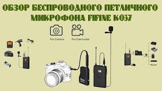 Огляд бездротового кліпу пластина мікрофона FiFine K037