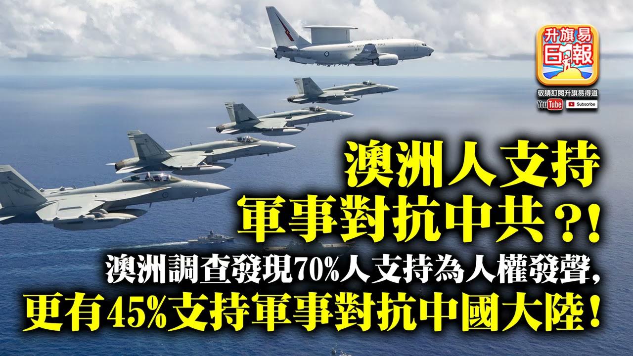 6.19 【澳洲人支持軍事對抗中共?!】澳洲調查發現70%人支持為人權發聲,更有45%支持軍事對抗中國大陸!
