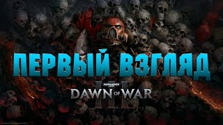 ПЕРВЫЙ ВЗГЛЯД. ЗА ИМПЕРАТОРА! ● Warhammer 40.000: Dawn of War 3 Обзор на русском