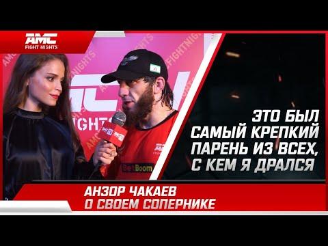 """Анзор Чакаев: """"Это был самый крепкий парень из всех, с кем я дрался!"""" / Слова после боя"""