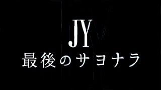 """謎の新人女性アーティスト""""JY(ジェイワイ)"""" 日本デビューシングル「最..."""