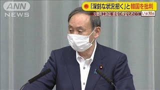 菅長官「深刻な状況招く」資産現金化めぐり韓国批判(20/06/04)