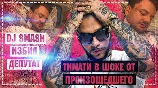 Тимати обозвал избившего DJ Smash депутата | DJ Смеш избил Телепнев в пермском клубе