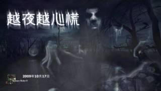 越夜越心慌 2009-10-17 (part 1):