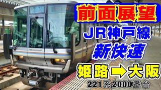 【4K前面展望】JR西日本 JR神戸線 新快速130キロで疾走 / 姫路→大阪 / 223系 / 速度計付き
