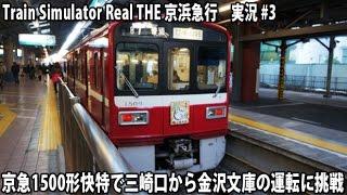 京急1500形快特で三崎口から金沢文庫の運転に挑戦 【 Train Simulator Real THE 京浜急行 実況 #3 】