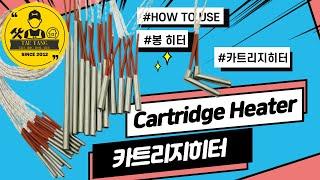 카트리지히터,봉히터,막대히터,How to use car…
