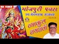 Bhojpuri Devigeet Pachara Bechan ram rajbhar    ब्याकुल नयनवाँ  चाहीला दर्शनवा    Remix