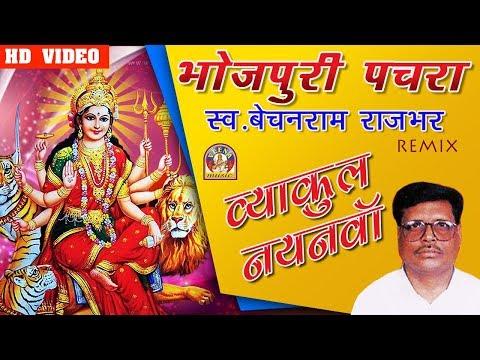Bhojpuri Devigeet Pachara Bechan ram rajbhar || ब्याकुल नयनवाँ  चाहीला दर्शनवा || Remix