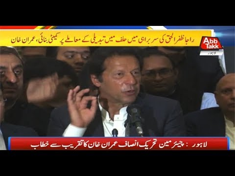 PTI Chairman Imran Khan Addresses Ceremony In Lahore - 22nd February 2018