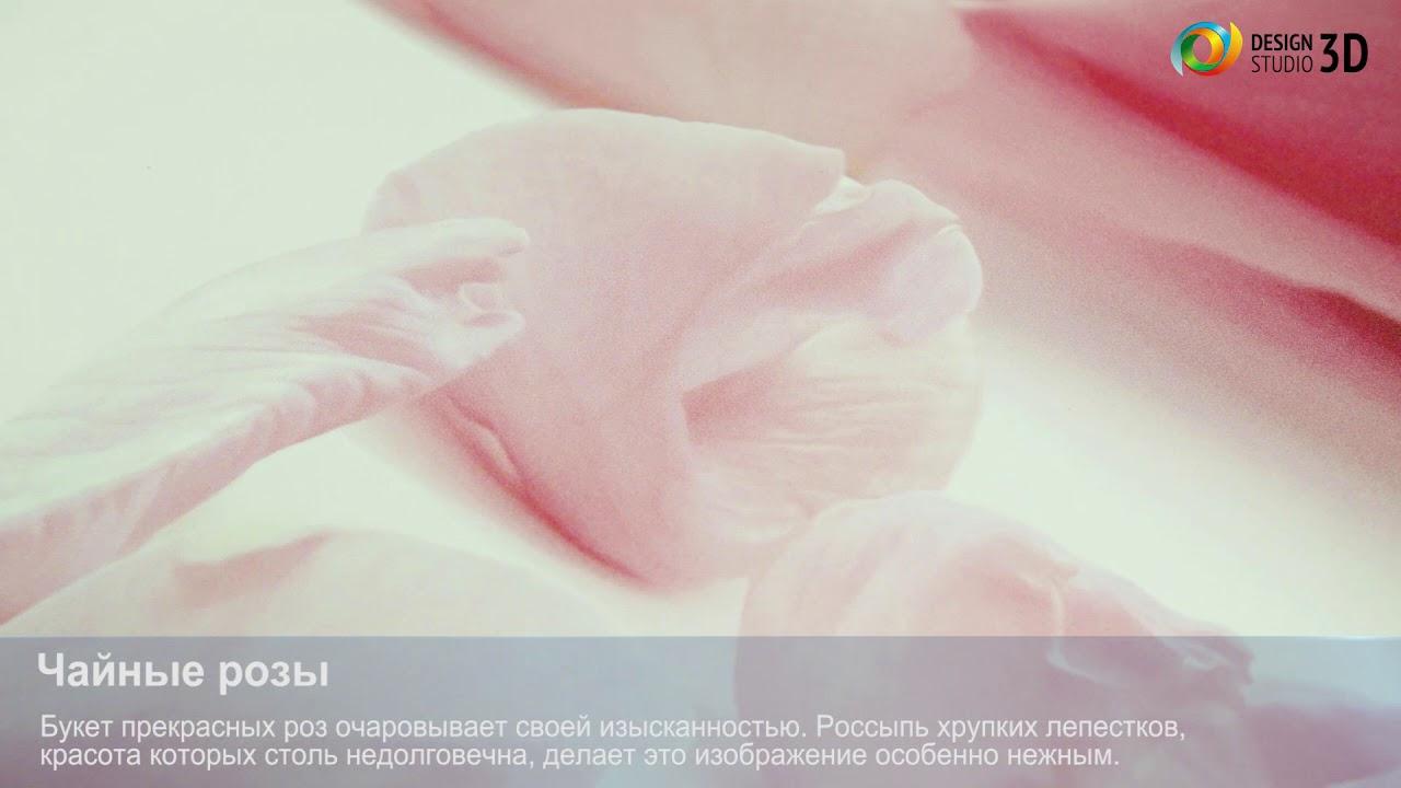 3д фотообои розы фото