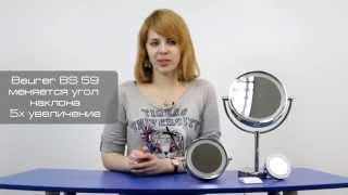Настольные косметические зеркала Beurer BS69, BS59, BS29, BS05