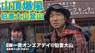 鳥取県の伯耆大山登山で山頂は爆風! ゴールデンウィーク一斉オンエアデイでライセンスフリーラジオを楽しんだ