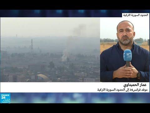 موفد فرانس 24: خروقات عديدة لاتفاق وقف إطلاق النار في شمال سوريا  - نشر قبل 57 دقيقة
