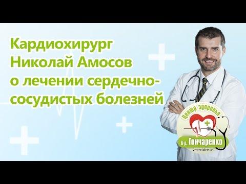 Кардиохирург Николай Амосов о лечении сердечно-сосудистых болезней
