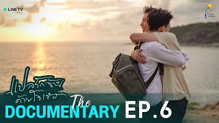 """I Told Sunset About You"" 