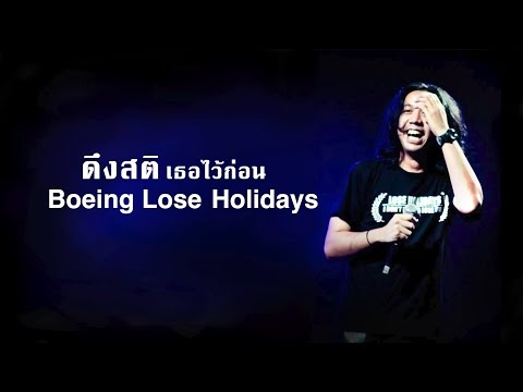 lose holidays - official lyrics video