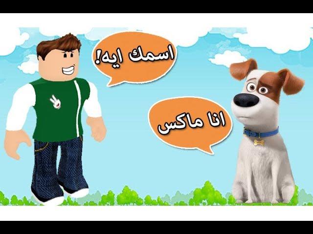 كلب يتكلم مثل البشر لعبة roblox !! 🐶😻