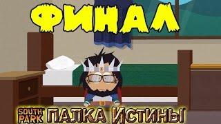 Я СДЕЛАЛ ТО, ЧТО ДЕЛАТЬ БЫЛО НЕЛЬЗЯ! (КОНЕЦ) (South Park: Stick of Truth) #26