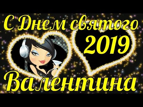 С Днем святого Валентина 2019 поздравления на День всех влюблённых поздравление - Видео на ютубе