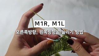 [대바늘] M1R, M1L 오른쪽방향, 왼쪽방향 한코늘…