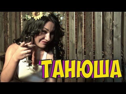 """""""Танюша"""" - Сергей Сидель feat Price (7Hills)"""