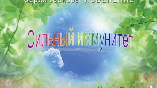 Сильный иммунитет(На дворе ноябрь - последний месяц осени. Впереди холодная и продолжительная зима. В некоторых регионах наше..., 2015-11-05T19:37:12.000Z)