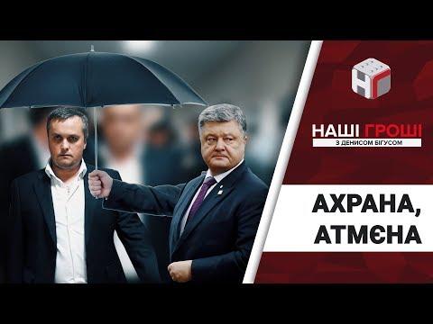 Як Порошенко подарував Холодницькому держохорону /// Наші гроші №230 (2018.08.13)