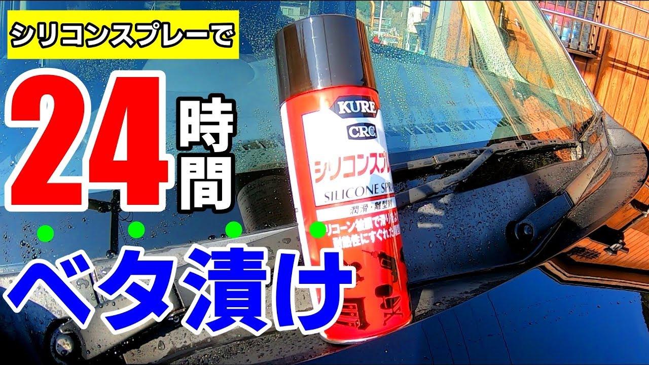 シリコンスプレー 洗車 ムラ