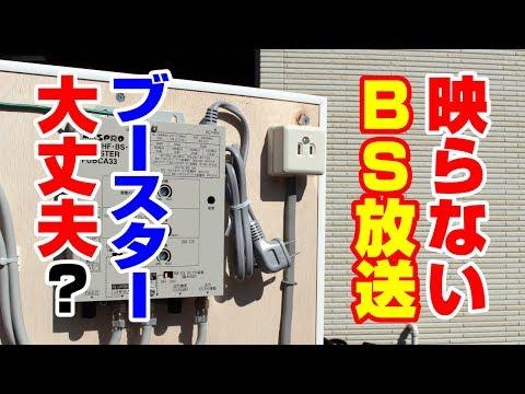 BS放送が映らない・受信できない原因 ブースターコンセントの抜け【新潟の電気設備工事会社】
