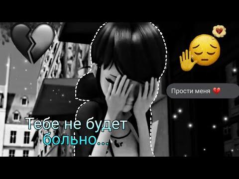 Клип ~Леди Баг и Супер Кот~ ||💔Тебе не будет больно...💔||•Lady Angelina TV•