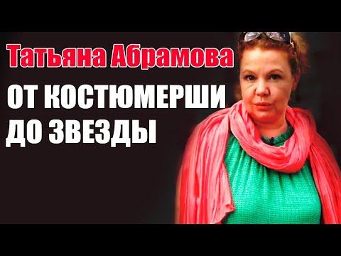 Татьяна Абрамова   биография  Два мужа, три сына и непростая судьба звезды сериалов