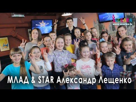 Ток-шоу Млад  Star. Гость программы Александр Лещенко Танцуют все, Майданс, Суперзвезда, Форсайт