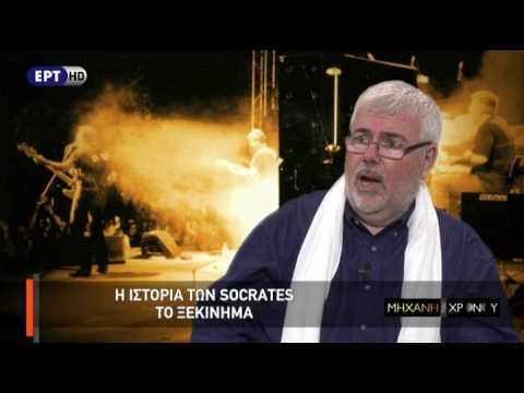 Η Μηχανή του Χρόνου -  Socrates το θρυλικό Ελληνικό συγκρότημα