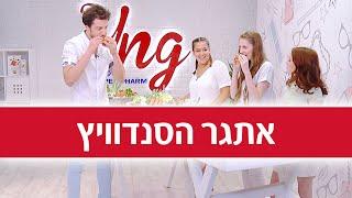 YNG TV - אתגר הסנדוויץ