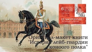 оригинал-макет книги История лейб-гвардии конного полка