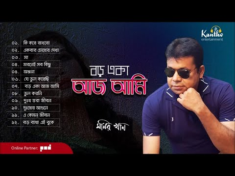 Monir Khan - Boro Eka Aj Ami | বড় একা আজ আমি | Full Audio Album