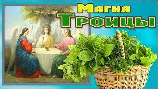 ❤️  МАГИЯ  ТРОИЦЫ❤️С Троицей Святой поздравляю❤️Обереги на Троицу❤️