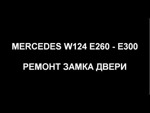 Mercedes Benz W124 E260. Ремонт замка двери