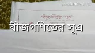 বীজগণিতের কিছু গুরুত্বপূর্ণ সূএ/Bijgoniter kichhu sutro