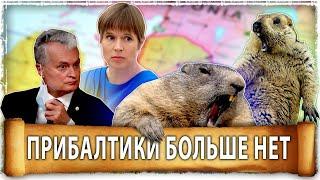Прибалтики больше нет | Россия уходит без шумихи | Спасение Белоруссии | Великоросс