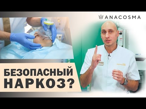 НАРКОЗ 💤 СУЩЕСТВУЕТ ЛИ БЕЗОПАСНАЯ АНЕСТЕЗИЯ❓ / Баранов Тарас