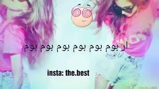 كلمات اغنيه ( سكوبي دو بابا ) بالعربي ❤
