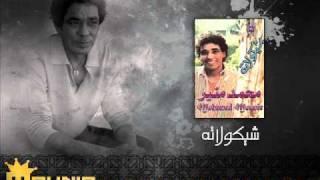 6 -  شمس المغيب -  شيكولاته -  محمد منير
